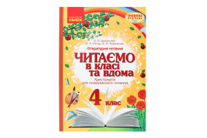 Книга 4 класс Читаем в классе и дома Видавництво Ранок 1шт