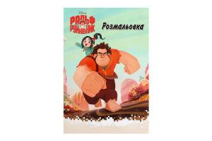 Книга Disney Ральф Руйнівник 4180 Розмальовка з наліпками