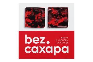 Вишня в черном шоколаде bezCAXAPA к/у 120г