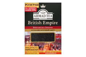 Чай черный байховый листовой British Empire Ahmad Tea к/у 50г