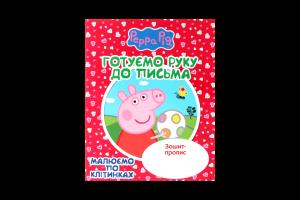 Книга Зошит Peppa Pig Готуємо руку до письма