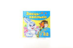 Книга Маленькому Познайке Ранок