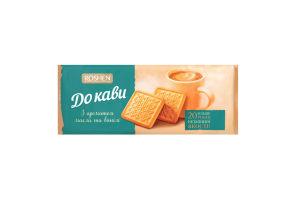 Печиво Roshen До кави з масло-ванільним ароматом 185г х28