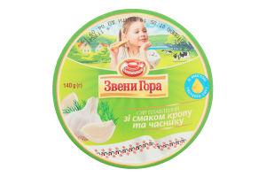 Сыр плавленый 55% укроп-чеснок порционный Звени Гора к/у 140г