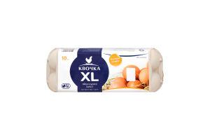 Яйца куриные XL Квочка 10шт