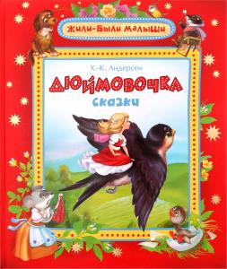 Дюймовочка. Г.-К. Андерсен, 4 сказки (рус.)