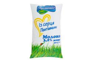 Молоко 3.2% пастеризованное Гармонія м/у 900г