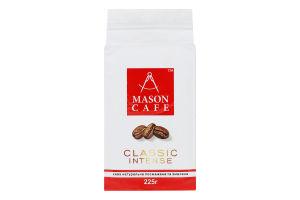 Кава натуральна смажена мелена Classic Intense Mason Cafe в/у 225г