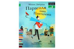 Книга для детей от 3лет Зонт господина Панталона Люблю читать Egmont 1шт