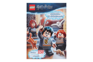 Книга зі стікерами Harry Potter LEGO 1шт