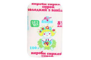 Творожок 8% сладкий с ванилью Молочна веселка м/у 100г