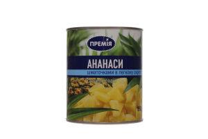 Ананас Премія кусочки в легком сиропе