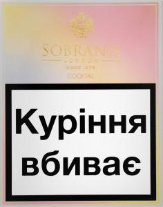 Сигарети Sobranie Cocktail