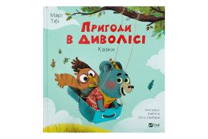 Книга Пригоди в Диволісі Vivat 1шт