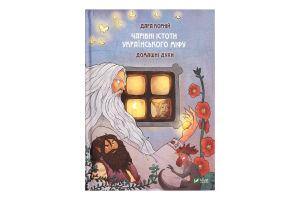 Книга Волшебные существа украинского мифа Домашние духи Vivat 1шт