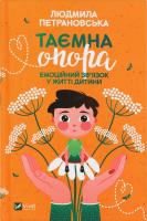 Книга Таємна опора: емоційний зв'язок в житті дитини Vivat 1шт