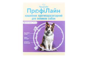 """Ошейник """"Профілайн"""" антиблошиный д/собак крупных пород (фиолетовый), 70 см"""