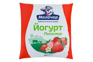 Йогурт 1% Клубника Молочар м/у 400г