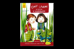 Книга Ранок Стиг и Люми в гостях у муравьев укр