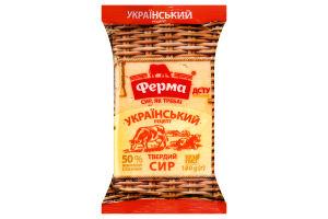 Сир 50% твердий Український рецепт Ферма м/у 180г