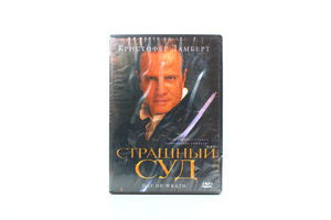 Диск DVD Страшный суд