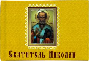 Книга-магнит Folio Святитель Николай рус