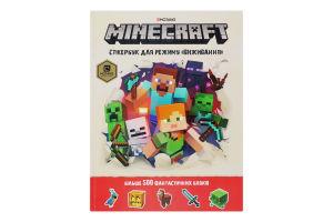 Книга со стикерами для детей от 5лет Для режима выживания Minecraft 1шт
