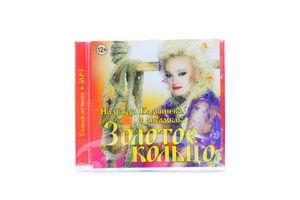 Диск CD Только лучшее.MP3