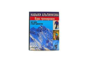 Книга Навички альпінізму