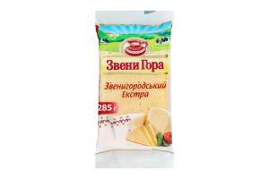 Сир 50% Звенигородський Екстра Звени Гора м/у 285г