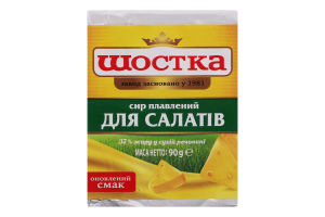 Сир плавлений 37% Для салатів Шостка м/у 90г