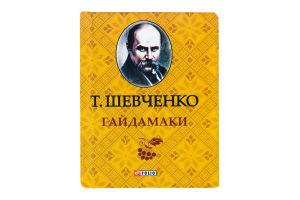 Книга Folio Гайдамаки укр