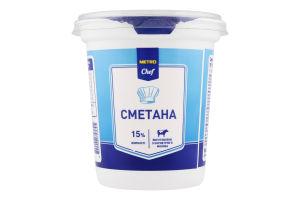 Сметана 15% Metro Chef ст 350г