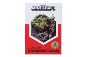Книга для детей от 10лет Справочник красного камня Minecraft 1шт