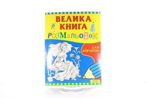 Книга Большая книга раскрасок Перо