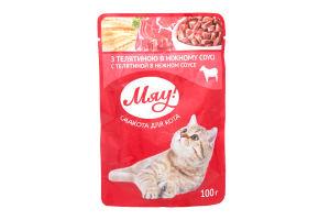 Корм консервированный для взрослых котов С телятиной в нежном соусе Мяу! м/у 100г