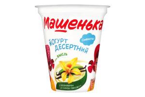 Йогурт 5% Ваниль Машенька ст 270г
