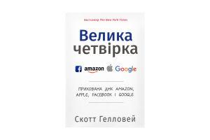 Книга Большая четверка КМ-БУКС 1шт