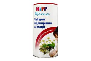Чай для підвищення лактації Mama Hipp з/б 200г