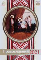 Журнал Православний 2021 рік Світовид 1шт