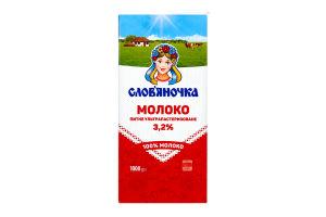 Молоко 3.2% ультрапастеризованное Слов'яночка т/п 1000г