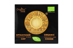 Сыр 50% Украинский Organic Milk кг