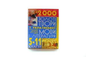 Книга Золоті твори з україн. мови та літератури 5-11класи
