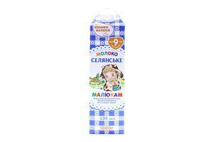 Молоко Селянське Малюкам дитяче 3,2% 1000г х6