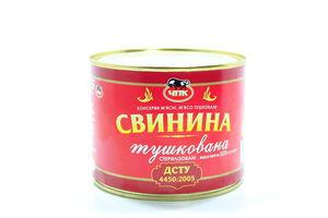Свинина тушкована ЧПК з/б 525г