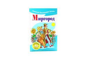 Книга Н.В.Гоголь Миргород