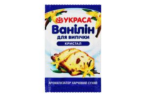 Ароматизатор харчовий сухий Ванілін для випічки Кристал Украса м/у 1.5г