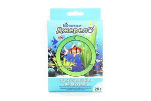 Биопрепарат для аквариумов Джерело 20г