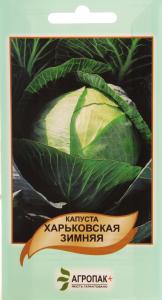 Капуста Агропак Харьковская зимняя 1гр
