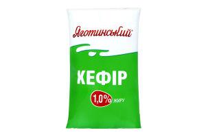 Кефір 1% Яготинський м/у 900г
